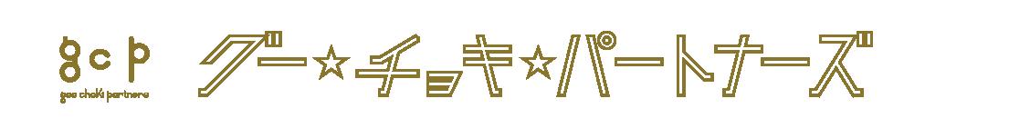 グー・チョキ・パートナーズ株式会社